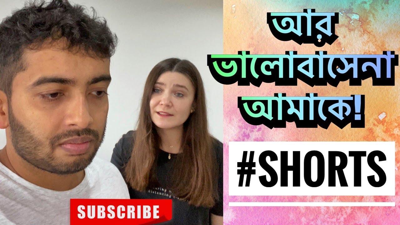 সে আগের মতো আর ভালোবাসেনা! | Shehwar & Maria Comedy | #SHORTS