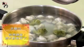 大內煮水餃密技