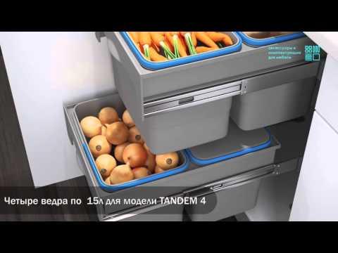 Двухэтажные системы хранения Tandem для кухни