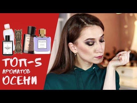 Лучшие ароматы на осень 🍁 Dusita, LM Parfums, Acqua Di Parma🍁