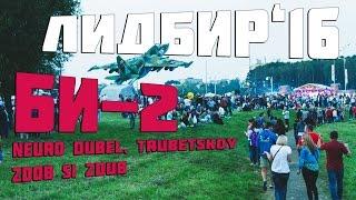 Фестиваль ЛидБир 2016 и БИ-2(Видео о том, как мы побывали на фестивале в Лиде