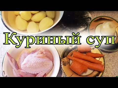 Как приготовить куриный суп -