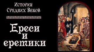 Ереси и еретики (рус.) История средних веков.