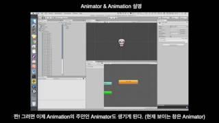 [유니티3D] 애니메이션 & 애니메이터
