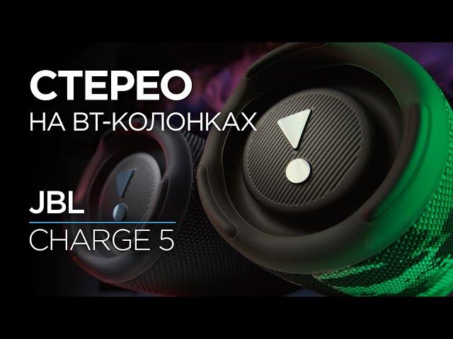 Как звучит стереопара из портативных колонок JBL Charge 5