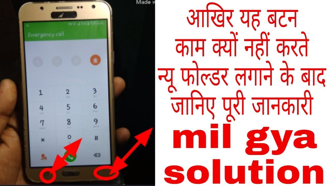 How To Samsung j7 BACK KEY not Working Solution 100%