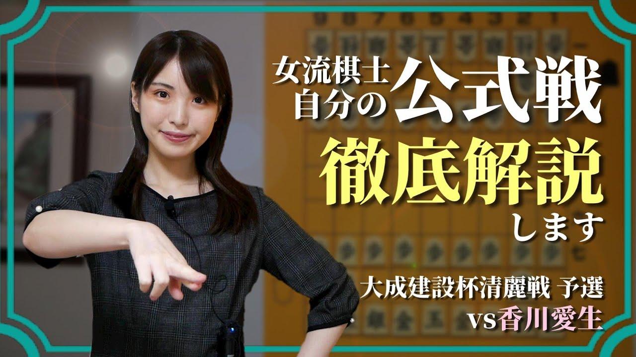 愛生 チャンネル 香川