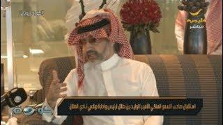 فيديو استقبال صاحب السمو الملكي الأمير الوليد بن طلال لرئيس وإدارة ولاعبي نادي الهلال