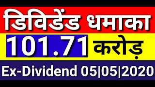 डिविडेंड धमाका ( 101.71 करोड़ ) Ex-Dividend Date 05-05-2020 | LATEST SHARE MARKET NEWS