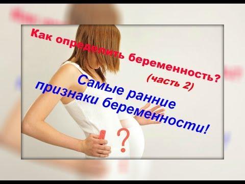 13 самых ранних признаков беременности до задержки! (часть 2)