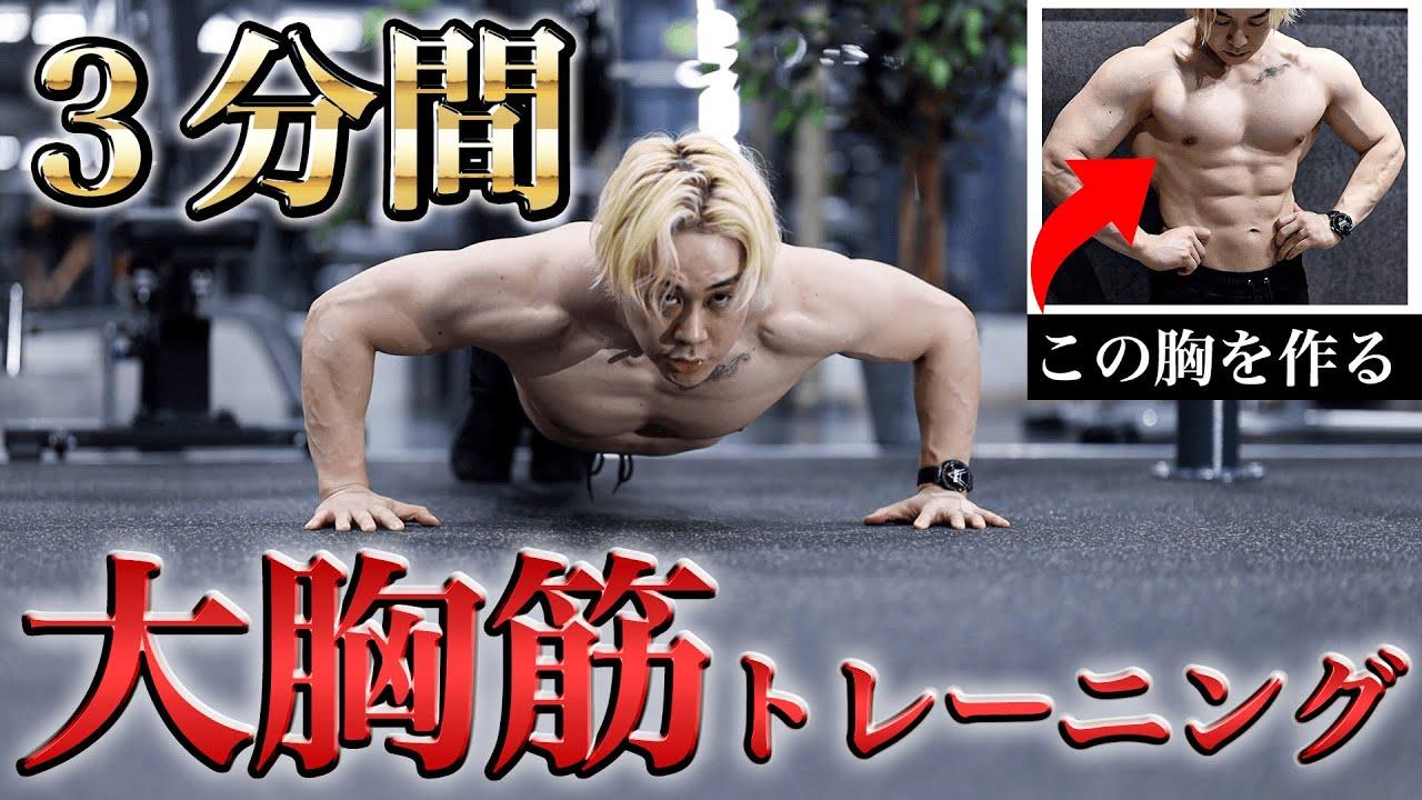 大胸筋の上部・中部・下部を鍛える最強自重トレーニング5種目