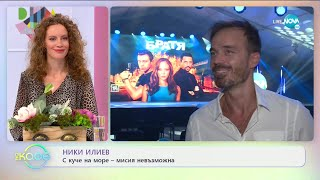Ники Илиев: За сериала Братя - На кафе (30.09.2020)