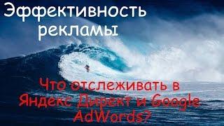 Эффективность рекламы. Что отслеживать в Яндекс Директ и Google AdWords?(Эффективность рекламы. В видео мы расскажем основные показатели, которые помогут отследить эффективность..., 2016-06-14T16:53:19.000Z)