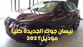 أسعار الصيانة الدورية لسيارة نيسان جوك في السوق المصري