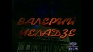 валерий Меладзе —  Беги (1/2 live) + интервью (2000 год)