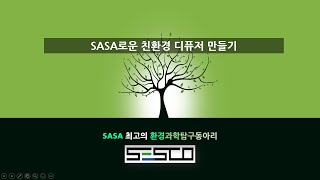 27. SASA로운 친환경 디퓨저 만들기
