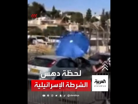 صور جديدة تظهر لحظة دهس شاب فلسطيني لعناصر شرطة إسرائيليين في الشيخ جراح بالقدس  - نشر قبل 60 دقيقة