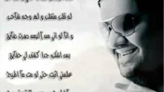 Hussain El Jasmi al jabal (with Lyrics) - حسين الجسمي - الجبل