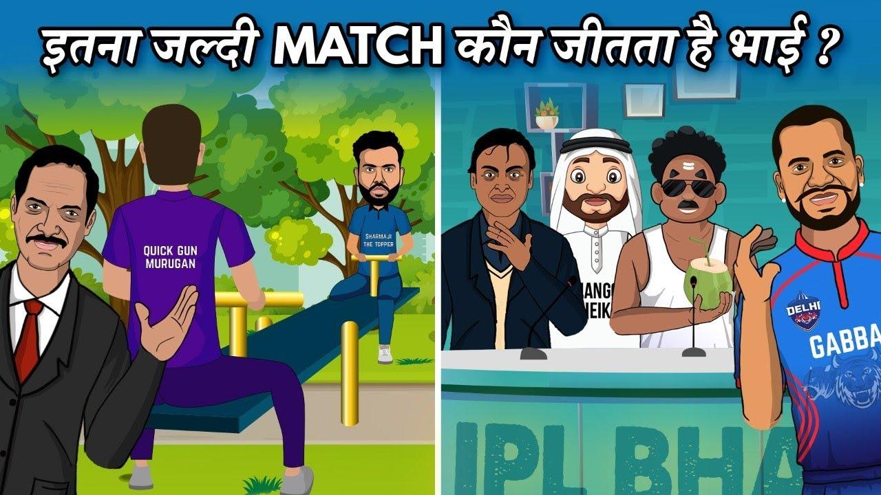 Mumbai samandar mein dub gayi   MI vs KKR   IPL 2021 Spoof