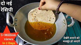 रोटी की दो नई रेसिपी यकीन मानिए आज से पहले नही बनाए होगे बना लेगे उगलिया चाटेगे बच्चेभी मांगकर खाएगे