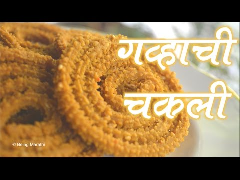 CHAKLI RECIPE GAVHACHI CHAKLI WHEAT FLOUR CHAKLI AUTHENTIC MAHARASHTRIAN FOOD RECIPE