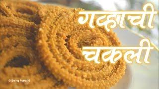 खुसखुशीत  गव्हाची चकली  | Gavhachi Chakli Recipe In Marathi