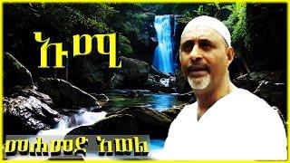 Ummii - Mohammed Awel Salah - Amharic Neshida