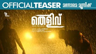 Thelivu Official Teaser M A Nishad Ithika Productions