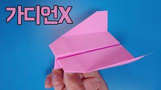 종이비행기 가디언X 접는방법(종이접기), 네모아저씨 (GuardianX Origami)