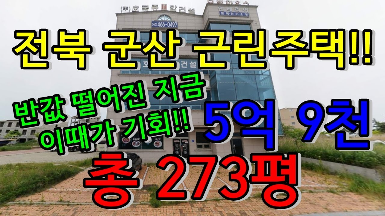[부동산경매물건]전라북도 군산시 비응도동, 근린주택, 반값 떨어진 이시점이 가장 중요한 타이밍!!!