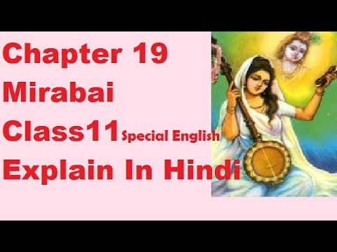 Chapter 19 Mirabai Class 11written by E.L. Tirnbull explain in Hindi part 1