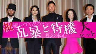 鬼才・冨永昌敬(まさのり)監督の最新作『乱暴と待機』が10月9日に封切...