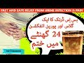 Urine Infection Treatment in Urdu | Home Remedies For Urine Problem | Get Rid Of A Uti in 24 Hours