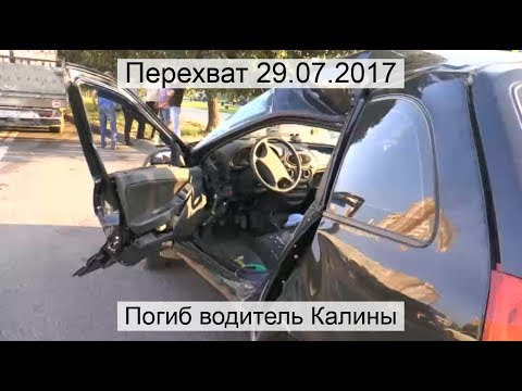 Перехват 29.07.2017 Погиб водитель Калины