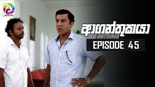 Aaganthukaya Episode 45 || ආගන්තුකයා  | සතියේ දිනවල රාත්රී  8.30 ට . . . Thumbnail