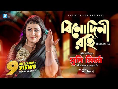 BINODINI RAI - বিনোদিনী রাই   Sumi Mirza   HD Music Video   Mahmud Sunny