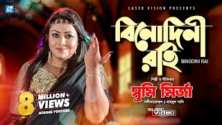 BINODINI RAI - বিনোদিনী রাই  | Sumi Mirza | HD Music Video | Mahmud Sunny