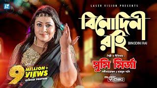 Download BINODINI RAI - বিনোদিনী রাই  | Sumi Mirza | HD Music Video | Mahmud Sunny