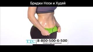 Чудо-бриджи «Носи и худей» антицеллюлитные бриджи для похудения с эффектом сауны купить ttstv.ru