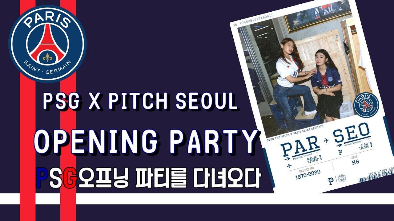 [SONG LOG]PSG 오프닝 파티를 다녀오다.