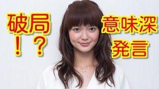 多部未華子は窪田正孝と破局したの?意味深発言から読み解く・・・ 女優...