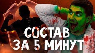 СЕКРЕТНАЯ КАРТОЧКА ФИФА 19 - СОСТАВ ЗА 5 МИНУТ