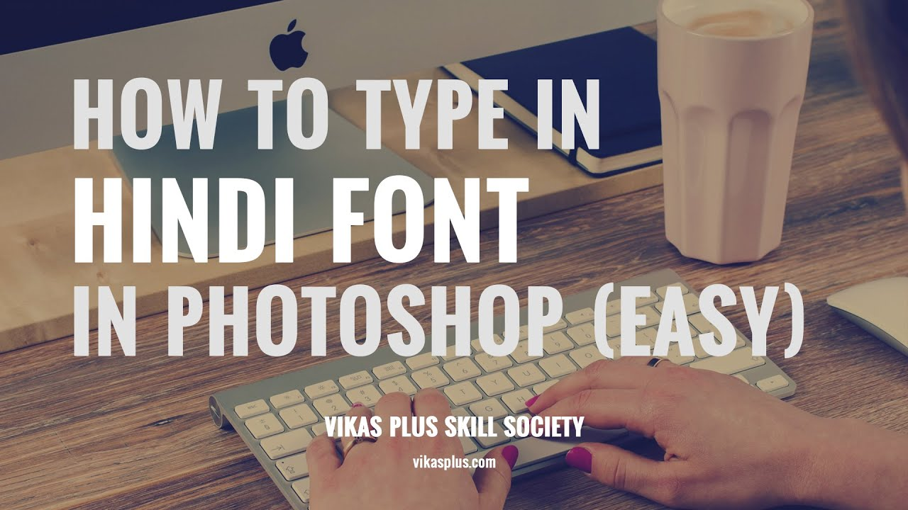 How to type in hindi font in photoshop easy tutorial in hindi by how to type in hindi font in photoshop easy tutorial in hindi by vikas plus youtube biocorpaavc
