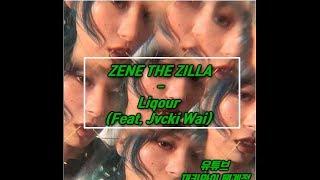 ZENE THE ZILLA - Liqour (Feat. Jvcki Wai)(가사자막)