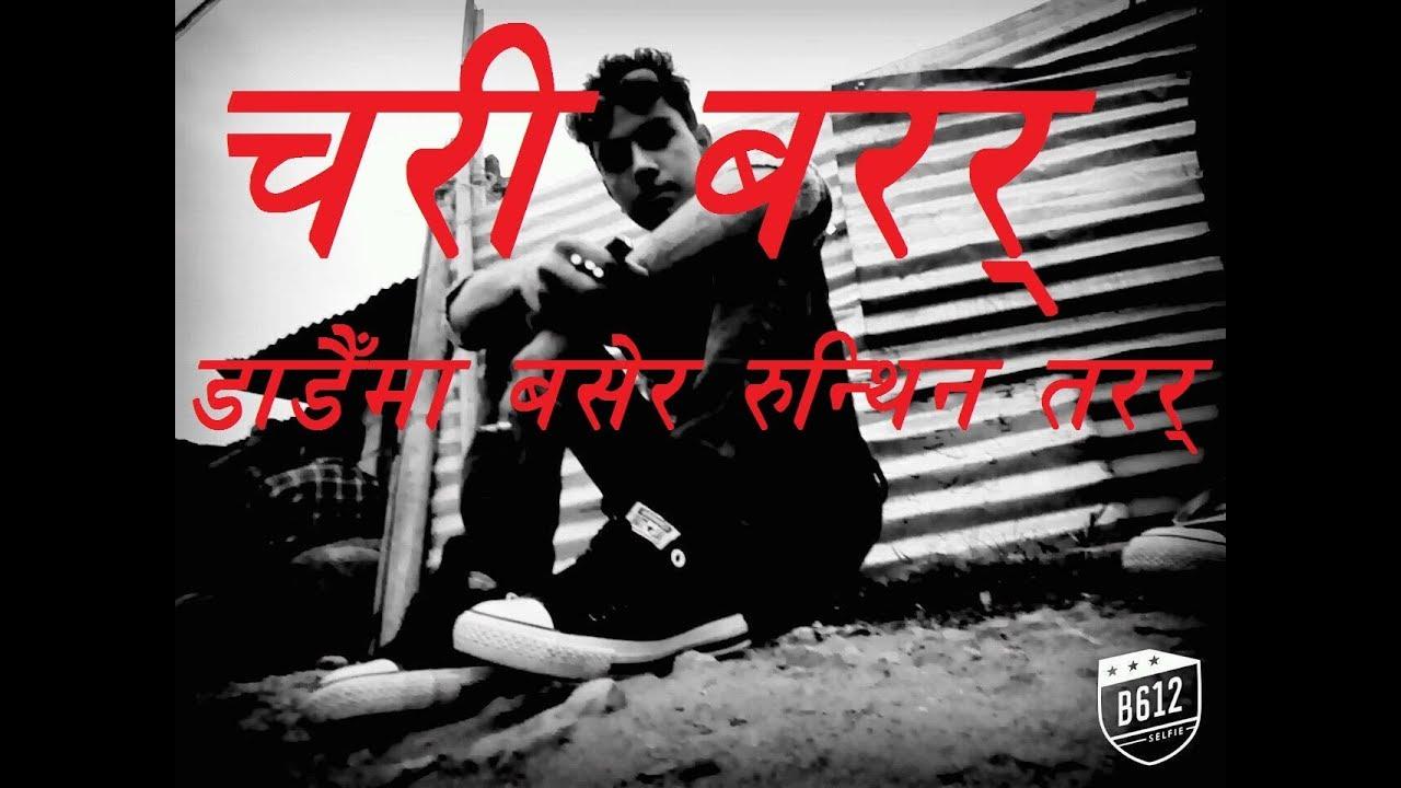 New Song 2017chari Barara Ra Deusi Bhailoanjan Chords Chordify