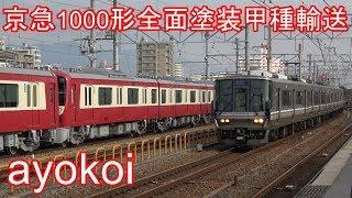 京急新1000形 全面塗装車 17次車1613F 甲種輸送【4K】
