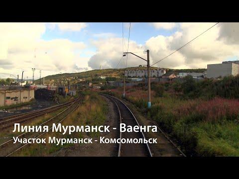 Линия Мурманск -