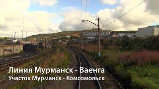 Линия Мурманск   Ваенга. Часть 1 Мурманск   Комсомольск  Murmansk   Vaenga Line