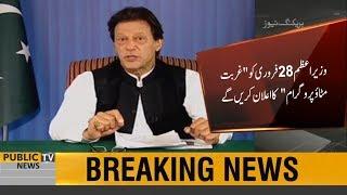 PM Imran Khan to announce