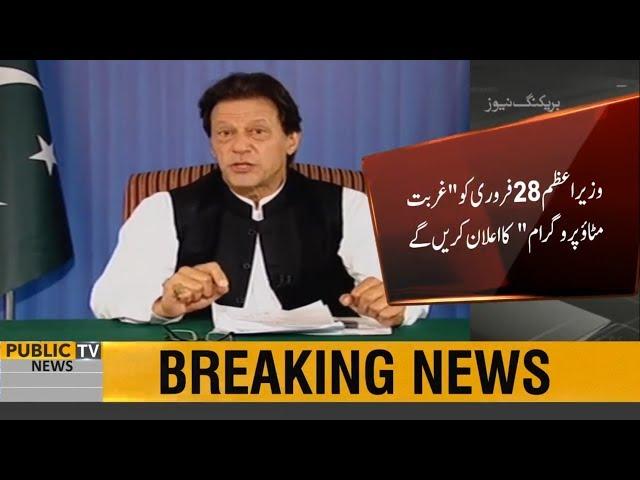 PM Imran Khan to announce 'Ghurbat Mitao Program' on 28th February 2019